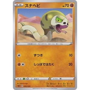 ポケモンカードゲーム SA 008/024 スナヘビ 闘 スターターセットV 闘 -とう-