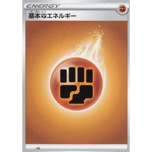 ポケモンカードゲーム SA 基本闘エネルギー  スターターセットV 闘 -とう-