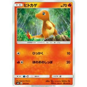 ポケモンカードゲーム SMH 011/131 ヒトカゲ GXスタートデッキ 炎リザードン