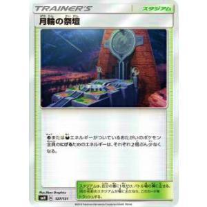 ポケモンカードゲーム SMH 127/131 月輪の祭壇 GXスタートデッキ
