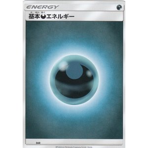 ポケモンカードゲーム SMH DAR 基本 悪 エネルギー GXスタートデッキ