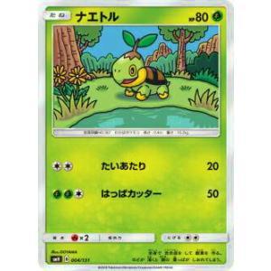 ポケモンカードゲーム SMH 004/131 ナエトル GXスタートデッキ 草ラランテス