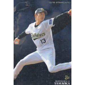 カルビー プロ野球チップス2018 第2弾 S-31 山岡泰輔 (オリックス) スターカード