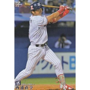 カルビー プロ野球チップス2018 第3弾 reg-212 西浦直亨(ヤクルト)レギュラーカード