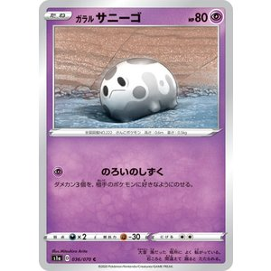 ポケモンカードゲーム S1a 036/070 ガラルサニーゴ 超 (C コモン) 強化拡張パック V...