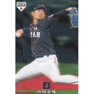 プロ野球チップス2019 SJ-17 山岡泰輔 (オリックス) 野球日本代表 侍ジャパン