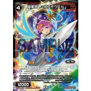 ウィクロス WXEX2-100 羅星姫 ≡コスモウス≡ (Re リイシュー) WX-EX02 アンブ...