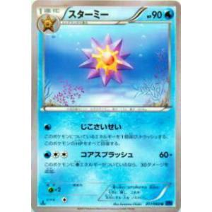 【プレイ用】ポケモンカードゲーム XY1-Bx 017/060 スターミー(アンコモン) 【中古】
