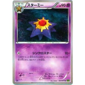 【プレイ用】ポケモンカードゲーム XY5-Bt 043/070 スターミー(アンコモン) 【中古】