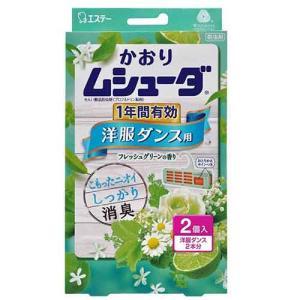 目玉特価 LB87 エステー かおりムシューダ 1年間有効 防虫剤 洋服ダンス用 2個入 フレッシュグリーンの香り|lead