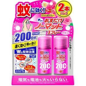 LD05 アース製薬 おすだけノーマット スプレータイプ 200日分 バラの香り 41.7ml×2本...
