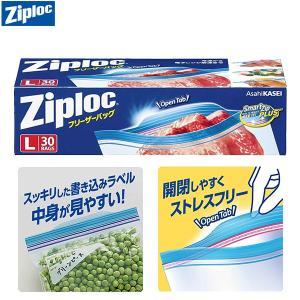 W554 旭化成 Ziploc ジップロック フリーザバッグ L(30枚入り)
