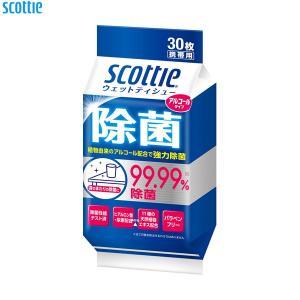 Y076 日本製紙クレシア スコッティ ウェットティシュー 除菌 アルコールタイプ 携帯用 30枚|lead