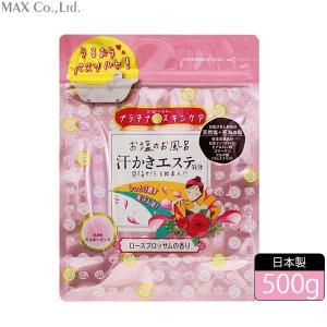 X549 マックス お塩のお風呂 汗かきエステ気分 ローズブロッサムの香り 入浴剤 500g
