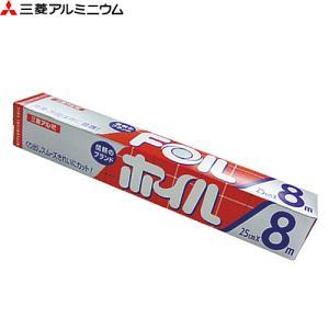 目玉特価 H700 三菱アルミ アルミホイル アルミニウムはく 25cm×8m|lead