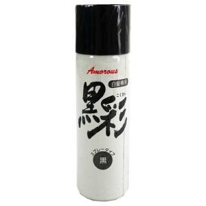 Q433 堀井産業 黒彩 こくさい 白髪専用 スプレータイプ 黒 60ml ヘアー用 カラースプレー