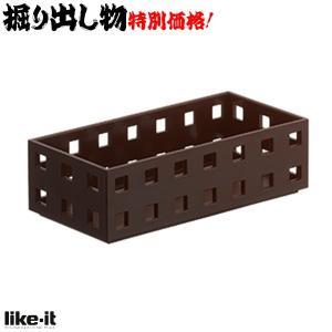 BL210 訳アリ like-it ブリックス 9007 140 ミニ S ブラウン 収納ケース シ...
