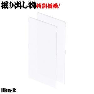 BL349 訳アリ like-it ブリックス 9106 仕切り板 ミニ L 用 2枚組 クリア ブ...