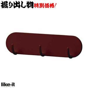 BL415 訳アリ like-it Mag-On マグネット3連フック 8044 マルサラ|lead