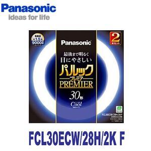 F183 パナソニック パルックプレミア クール色 FCL30ECW/28H/2KF|lead