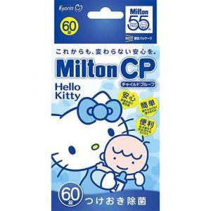 AP96 杏林製薬 キティコラボ MiltonCP ミルトン 60錠 つけおき除菌