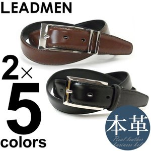ビジネスベルト メンズ 本革 ベルト 牛革 レザーベルト シンプル ベーシック 長さサイズ調整可能 ビジネス フォーマル ドレス 紳士用 男性用|leadmen
