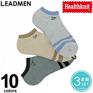 靴下 メンズ ソックス 3足セット ショートソックス Healthknit/ヘルスニット ボーダー 無地 ブロックチェック 星条旗 アンクルソックス スニーカーソックス|leadmen