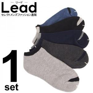メンズスニーカーソックス 5足セット 靴下 アンクルソックス ショートソックス|leadmen