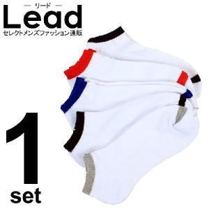 メンズスニーカーソックス ホワイト 5足セット 靴下 アンクルソックス ショートソックス|leadmen