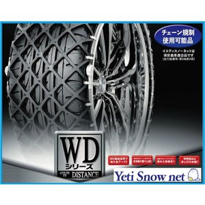 送料無料 イエティ スノーネット 2309WD 185R14 175R15 205/60R15 205/55R16 215/50R16 205/50R17 215/45R17 215/40R18 ラバーチェーン Yeti Snow net|leadone-shop