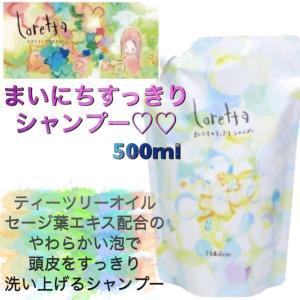 ロレッタ まいにちすっきりシャンプー 500mlの商品画像|ナビ