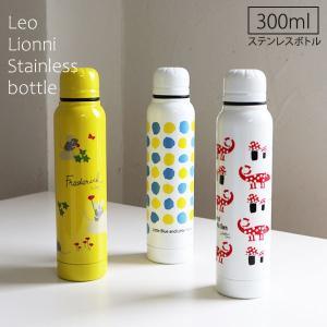 レオ・レオニ ステンレスボトル 300ml