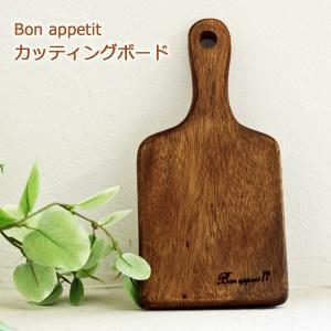 【カッティングボード まな板 キッチン 木製 おしゃれ】