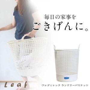 【洗濯 洗濯かご かご ランドリーバスケット】