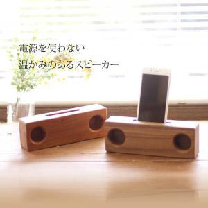 ウッドスピーカー(スマートフォン用) iphone7など