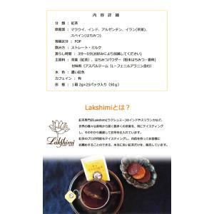 Lakshimi 極上はちみつ紅茶 leaf 04