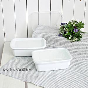 野田琺瑯 ホワイトシリーズ レクタングル深型M専用 替え用シールフタ(F-M)