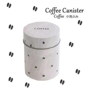 小池ふみ コーヒーキャニスター(Coffee)