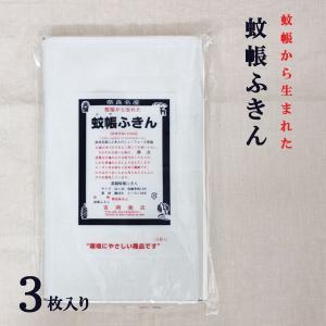 蚊帳ふきん(3枚入り) 吉岡商店[メール便(ネコポス)送料無料]