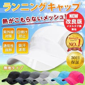 ランニングキャップ マラソン ジョギング 帽子 メッシュ 日よけ フリーサイズ 折り畳み