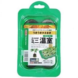 育苗 苗づくり プチガーデン(タネまきミニ温室) サカタのタネ