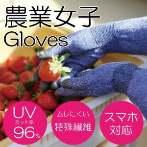 スマホ対応 UVカット おしゃれ 農業女子Gloves 東和CP 4個までネコポス