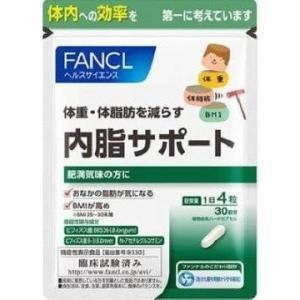 内脂サポート 30日分 120粒 ファンケル ダイエットサプリ 体脂肪 肥満