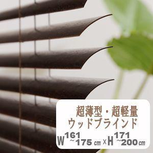 【北海道天然木使用】超薄型・約0.8mm超軽量ウッドブラインド幅161〜175cm高さ171〜200cm
