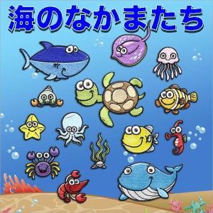 海のなかまたち 魚 海シリーズ ワッペン 刺繍 アップリケ ミシン手芸 動物