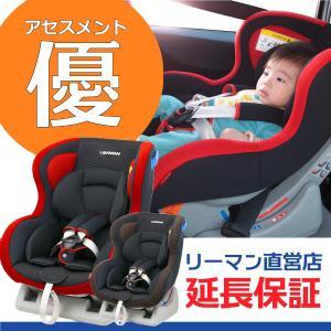 チャイルドシート 新生児-4歳頃 リーマン ピピデビューフォルテ 日本製