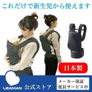 新生児 チャイルドシートメーカーが作った安全な抱っこひも リーマン 日本製 スモールレターズの抱っこ紐|leaman