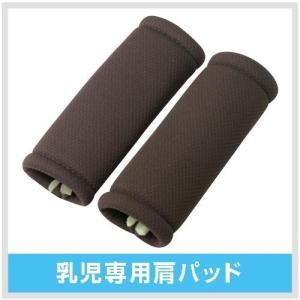 洗い替え チャイルドシート用肩パッド リーマン 乳児用肩パッド(2コセット)|leaman