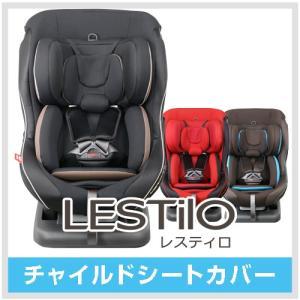 ウォッシャブル チャイルドシートカバー リーマン レスティロ用 日本製 洗い替え leaman
