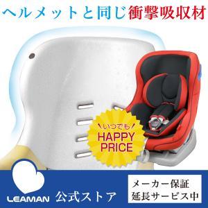 メーカー直販 チャイルドシート 新生児対応 0-4歳頃 リーマン パミオウーノライト 日本製|leaman
